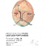 poster_fortunees_taka